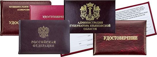 Удостоверения, пропуска и дипломы