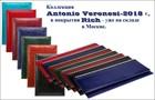 Датированная продукция Antonio Veronesi в покрытии Rich c кремовыми блоками - уже на складе в Москве!!!