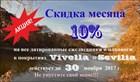 Скидка 10% на датированные ежедневники и планинги в покрытиях Vivella и Sevilia.
