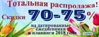 Тотальная распродажа!!! Скидка 70-75% на датированные ежедневники и планинги Antonio Veronesi!