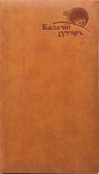 Папка счет А5 коричневый - фото 4660
