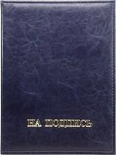 """Папка адресная А4 Rich """"На подпись"""" синий темный"""