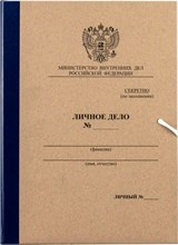 Папка личное дело МВД РФ с клапанами 320х305х45 мм