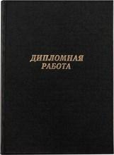 Папка для диплома  черная