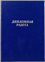 Папка для диплома синяя