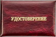 Удостоверение из Balacrona Istrana бордового цвета 95х65 мм