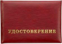 Удостоверение из Бумвинила бордового цвета 95х65 мм
