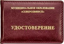 Удостоверение из кожзама  бордового цвета 95х65 мм