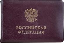 Удостоверение из кожи бордового цвета 95х65 мм